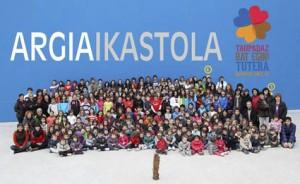 Airgia_Ikastola